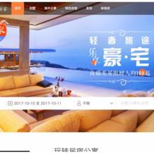 This fundraising, led by Ctrip et All-Stars Investment, should allow Tujia to provide some 100,000 rentals by 2019.