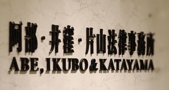 Kobayashi Hiroshi is the leading partner of Abe, Ikubo & Katayama. In the interview with Leaders League, he speaks about Abe, Ikubo & Katayama's change and strategy on intellectual property work.